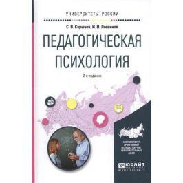 Сарычев С., Логинов И. Педагогическая психология. Учебное пособие