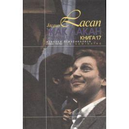 Лакан Ж. Семинары. Изнанка психоанализа. Книга 17 (1969-1970) / Le Seminaire. L`Envers De La Psychanalyse. Livre 17 (1969-1970)