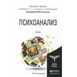 Решетников М. (ред.) Психоанализ. Учебник