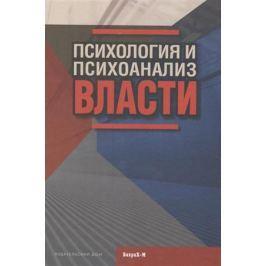 Райгородский Д. (ред.-сост.) Психология и психоанализ власти