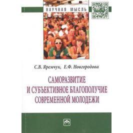 Яремчук С., Новгородова Е. Саморазвитие и субъективное благополучие современной молодежи. Монография