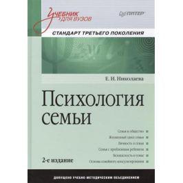 Николаева Е. Психология семьи
