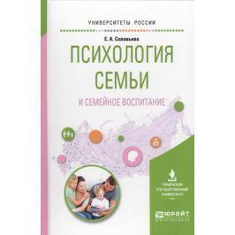 Соловьева Е. Психология семьи и семейное воспитание. Учебное пособие для вузов