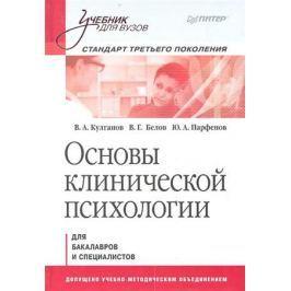 Кулганов В., Белов В., Парфенов Ю. Основы клинической психологии. Учебник для бакалавров и специалистов