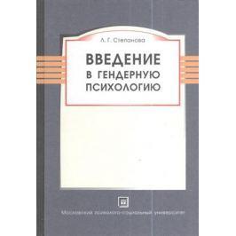 Степанова Л. Введение в гендерную психологию. Курс лекций