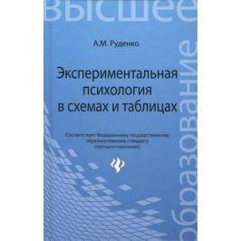 Руденко А. Экспериментальная психология в схемах и таблицах. Учебное пособие