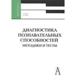 Шадриков В. (ред). Диагностика познавательных способностей Методики и тесты