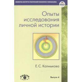 Калмыкова Е. Опыты исследования личной истории. Научно-психологический и клинический подходы
