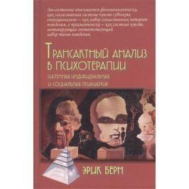 Берн Э. Трансактный анализ в психотерапии