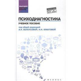 Белоусова А., Юматова И. (ред.) Психодиагностика. Учебное пособие