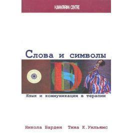 Барден Н., Уильямс Т. Слова и символы. Язык и коммуникация в терапии