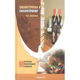 Каяшева О. Библиотерапия и сказкотерапия в психологической практике