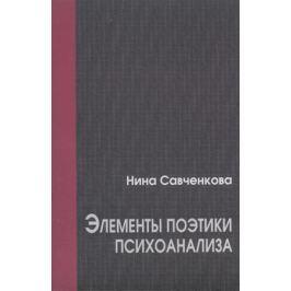 Савченкова Н. Элементы поэтики психоанализа