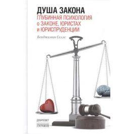 Селлс Б. Душа закона. Глубинная психология о законе, юристах и юриспруденции