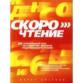 Зиганов М. Скорочтение. Уникальный курс по развитию навыков рационального чтения. Максимальное качество усвоения материала с минимальными затратами времени и усилий