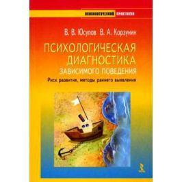 Юсупов В. Психологическая диагност. зависимого поведен.