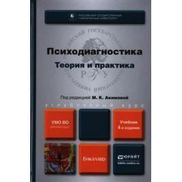 Акимова М. (ред.) Психодиагностика. Теория и практика. Учебник для бакалавров. 4-е издание, переработанное и дополненное