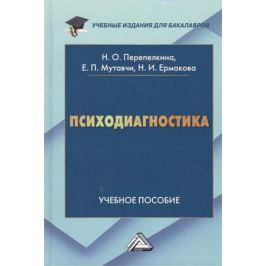 Перепелкина Н., Мутавчи Е., Ермакова Н. Психодиагностика. Учебное пособие
