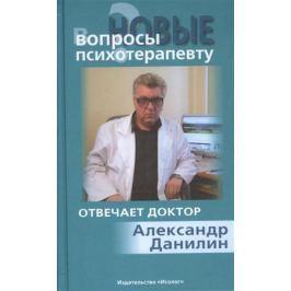 Данилин А. Новые вопросы психотерапевту. Отвечает доктор Александр Данилин (+МР3)