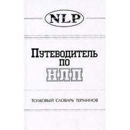 Морозов В. Путеводитель по НЛП