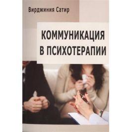 Сатир В. Коммуникация в психотерапии