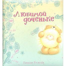 Туркунова О. Любимой доченьке
