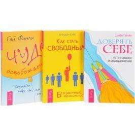 Бэйс Б., Финли Г., Гавэйн Ш. Чудо освобождения + Доверять себе + Как стать свободным (комплект из 3 книг)