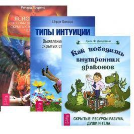 Демартини Д., Диллард Ш., Лоуренс Р. Как победить внутренних драконов+Типы интуиции+Яснознание (комплект из 3-х книг)