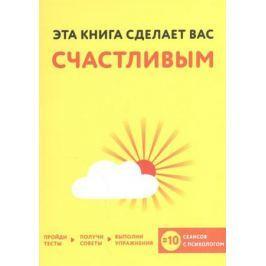 Хиббард Дж., Асмар Дж. Эта книга сделает вас счастливым