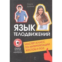 Дайняк О. Язык телодвижений. Мастер-класс по интерпретации жестов и поз. DVD с актерским видеокурсом!