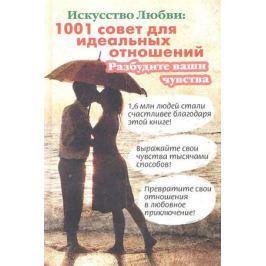 Годек Г. Искусство любви: 1001 совет для идеальных отношений