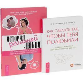 Удилова И., Ефимов О., Родионова Н. История реальной любви + Как сделать так, чтобы тебя полюбили (комплект из 2 книг)
