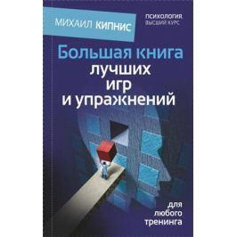 Кипнис М. Большая книга лучших игр и упражнений для любого тренинга
