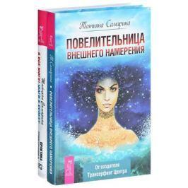 Самарина Т. Повелительница намерения + Я все могу (комплект из 2-х книг)