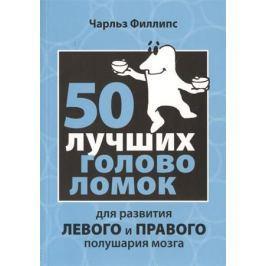 Филлипс Ч. 50 лучших головоломок для развития левого и правого полушария мозга