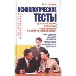 Гребень Н. (сост.) Психологические тесты для психологов педагогов кадровиков