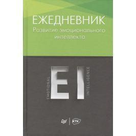 Хлевная Е., Киселева Т. Ежедневник. Развитие эмоционального интеллекта