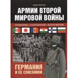 Миллер Д. Армии Второй мировой войны. Вооруженные силы Германии и ее союзников: униформа, снаряжение, вооружение