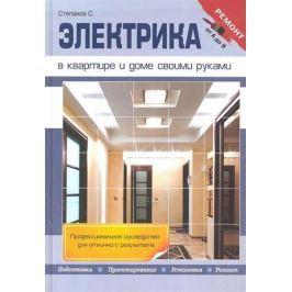 Степанов С.И. Электрика в квартире и доме своими руками