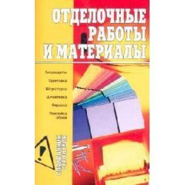 Горбов А. Отделочные работы и материалы