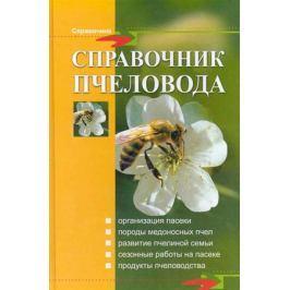 Комлацкий В., Логинов С., Свистунов С. Справочник пчеловода