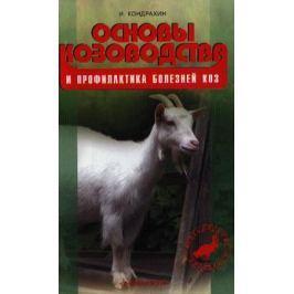Кондрахин И. Основы козоводства и профилактика болезней коз. Справочное пособие