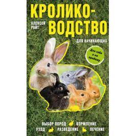 Райт А. Кролиководство для начинающих. Для себя и на продажу