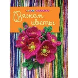 Боровская Е. Вяжем цветы