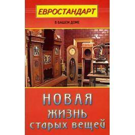 Хрусталева С. (сост.) Новая жизнь старых вещей