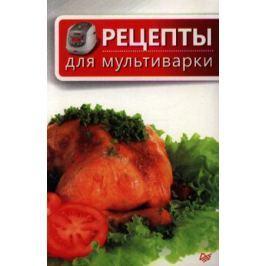 Рафалюк-Бузовская Е. (ред.) Рецепты для мультиварки