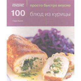 Льюис С. 100 блюд из курицы