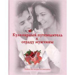 Матюхина Ю. Кулинарный путеводитель к сердцу мужчины