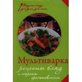 Левашева Е. (ред.) Мультиварка. Рецепты блюд и секреты приготовления