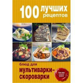 Братушева А. (ред.) 100 лучших рецептов блюд для мультиварки-скороварки